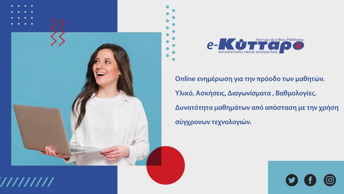 ekyttaro