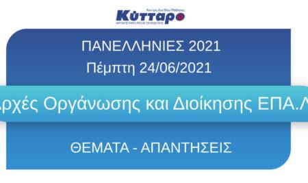 Πανελλήνιες 2021: Αρχές Οργάνωσης και Διοίκησης ΕΠΑ.Λ. – Εκφωνήσεις Απαντήσεις