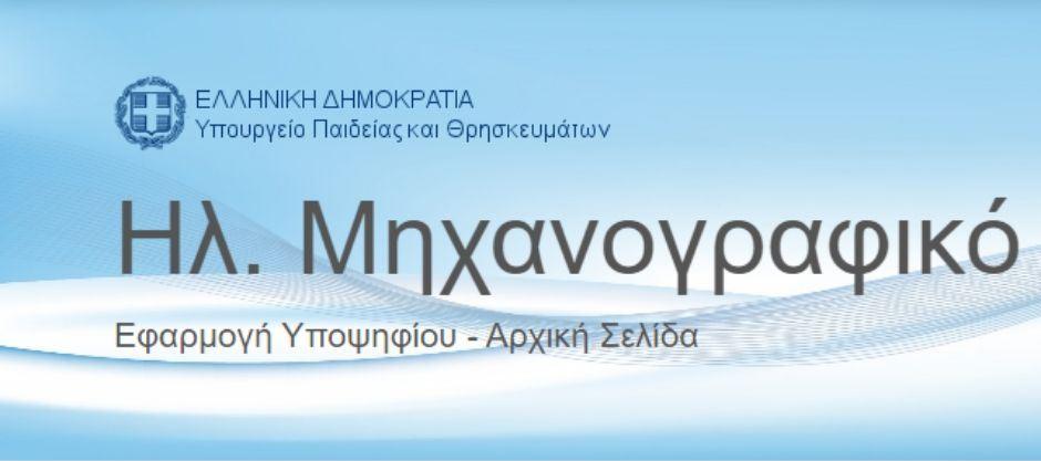 mixanografiko